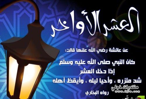 منشورات العشر الاواخر رمضان