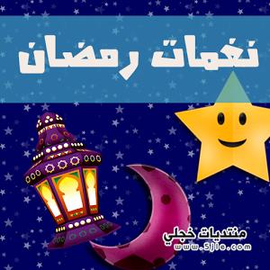 رنات ونغمات رمضان 2017