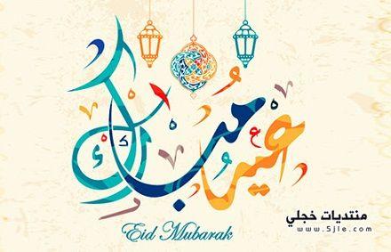 ثيمات عيدكم مبارك 2018