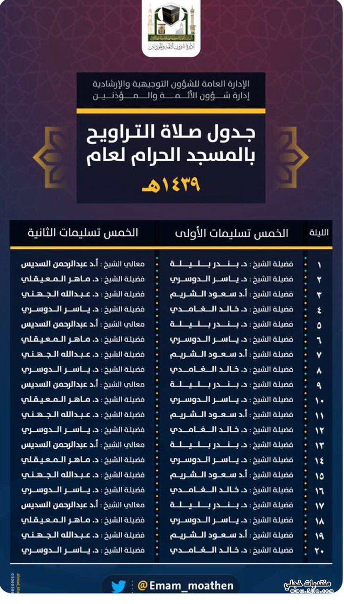 جدول ائمة الحرم رمضان 1439