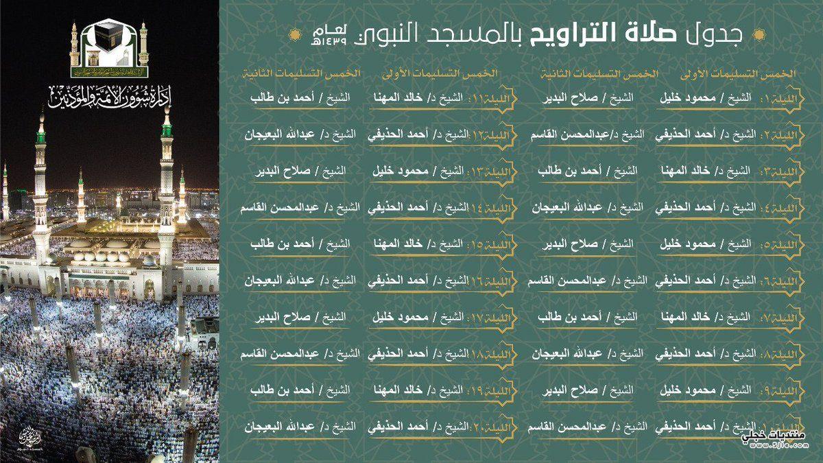 جدول ائمة المسجد النبوي 1439