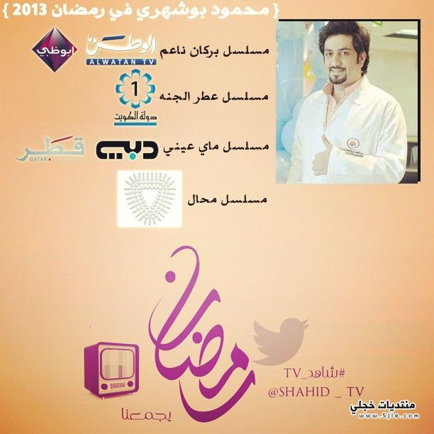 مسلسلات محمد بوشهري رمضان 2013