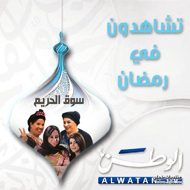 برامج قناة الوطن الكويتية رمضان