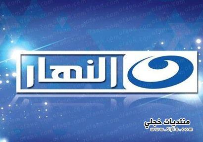 قناة النهار رمضان 2013 مسلسلات