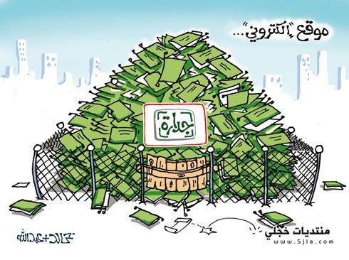 كاريكاتير البطالة 2014 كاريكاتير مضحك