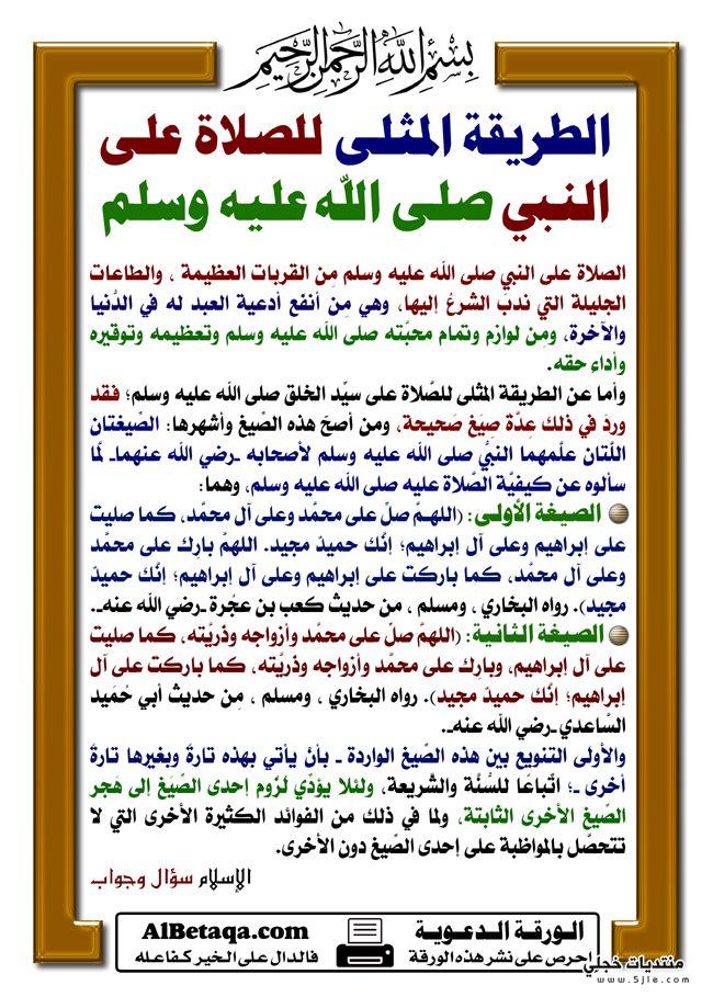 الصيغ الصحيحة للصلاة النبي الطريقة