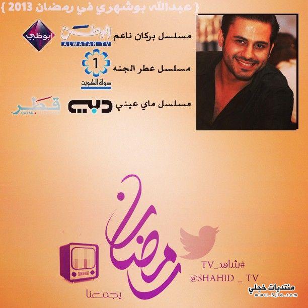 عبدالله بوشهري رمضان 2013 مسلسلات