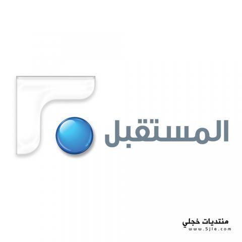 برامج ومسلسلات قناة المستقبل رمضان