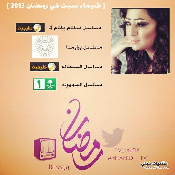 مسلسلات شيماء رمضان 2013 شيماء