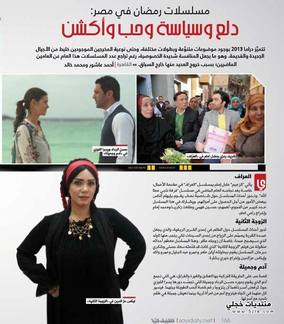 مجلة سيدتي مسلسلات رمضان مسلسلات