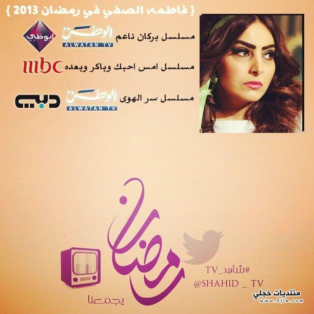 مسلسلات فاطمه الصفي رمضان 2013
