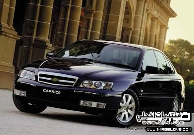 Chevrolet caprice شيفرولية كابريس اسعار