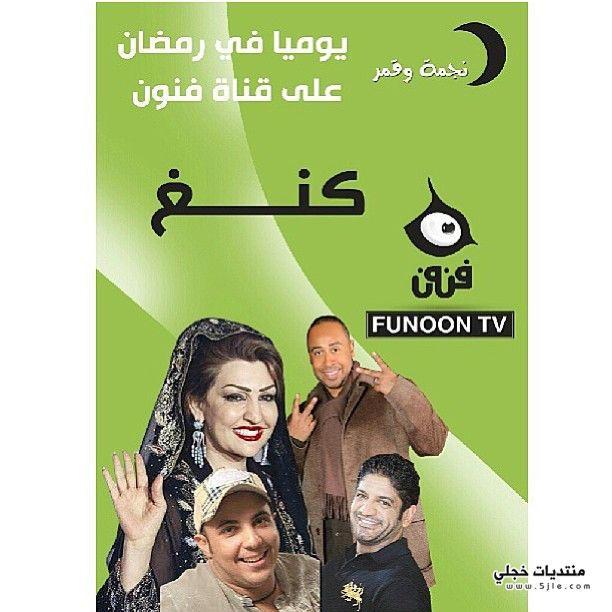 قناة فنون مسلسل رمضان مسلسل