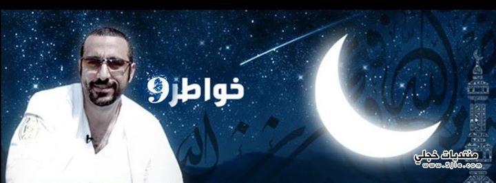 برنامج خواطر رمضان حلقات خواطر