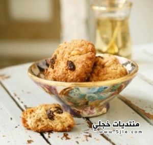 بسكويت الزبيب لحلويات رمضان طريقة