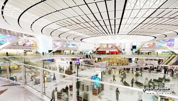 مطار الملك العزيز الدولي الداخل