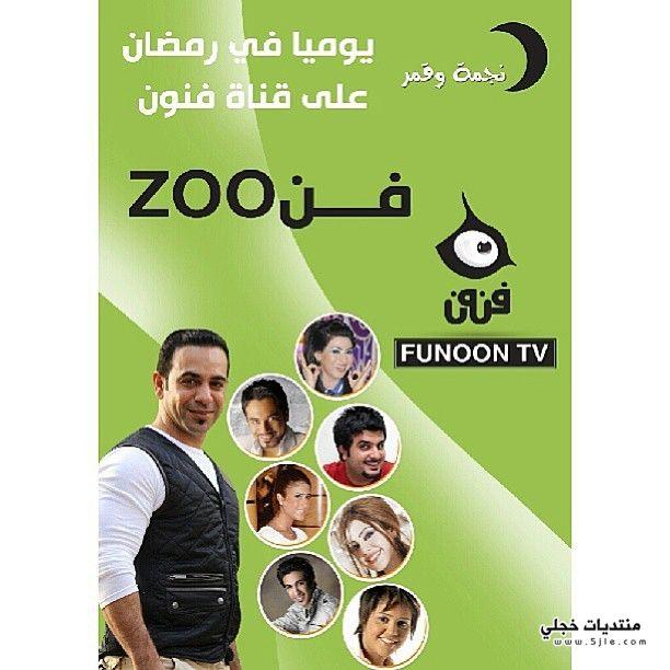 برنامج رمضان 2013 برنامج رمضان