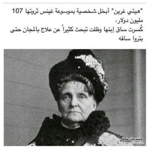 ابخل امرأة بالعالم اغنى امرأة