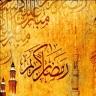 توبيكات رمضانية جديدة 2014 Ramadan