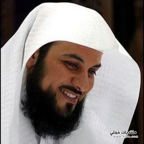 الشيخ العريفي والحبيب يقسمان مسلمي