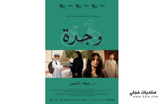 عبدالله فيلم وجدة غياب عبدالله