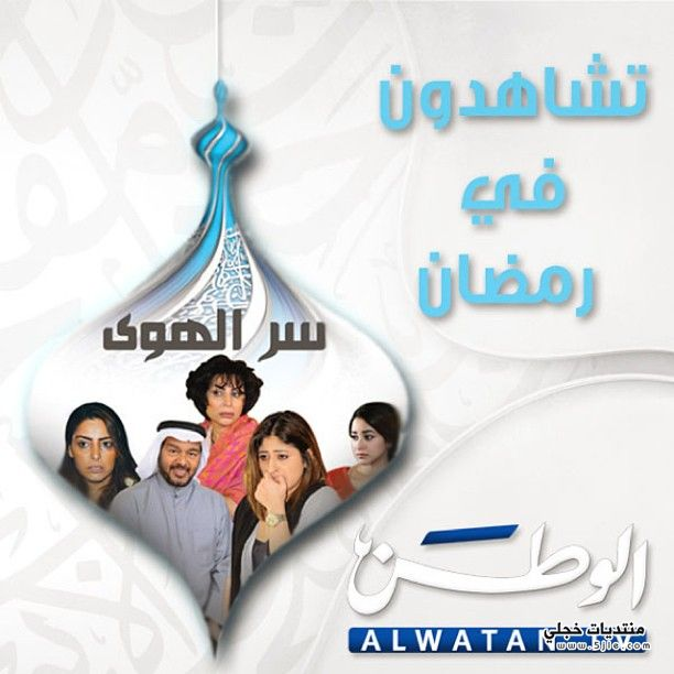 مسلسلات رمضان الوطن 2013 مسلسلات