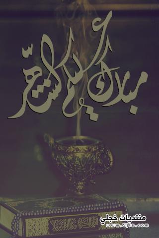 اروع الخلفيات اسلامي 2014 خلفيات