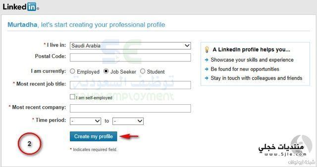 طريقة التسجيل لينكد موقع linkedin