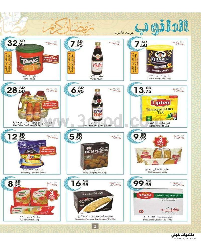 عروض الدانوب رمضان 2013 الدانوب