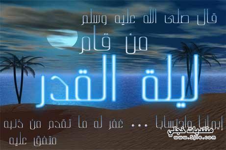 ليلة القدر رمضان احاديث ليلة
