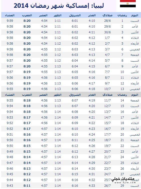 امساكية رمضان ليبيا 2014 مواقيت