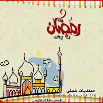 رمزيات جديده رمضان