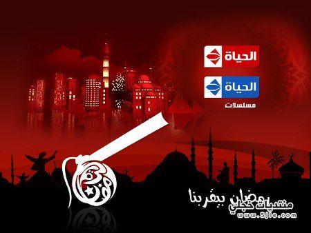مسلسلات قناة الحياة رمضان 2014