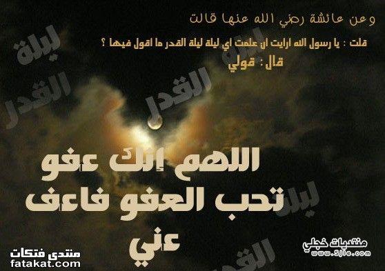 العشر الاواخر رمضان