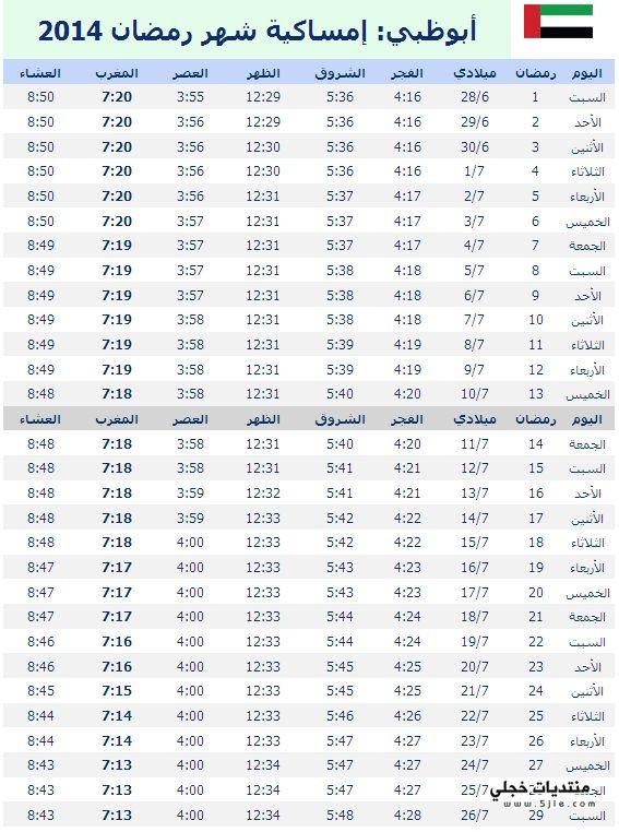 امساكية رمضان ابوظبي 2014 مواقيت