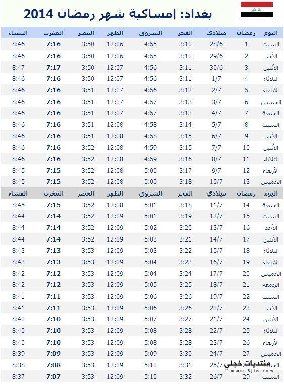 امساكية رمضان العراق 2014 مواقيت