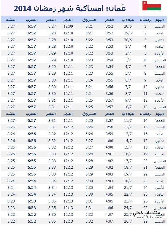 امساكية رمضان عمان 2014 مواقيت