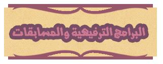 مسابقات رمضان 2014 المسابقات الرمضانية