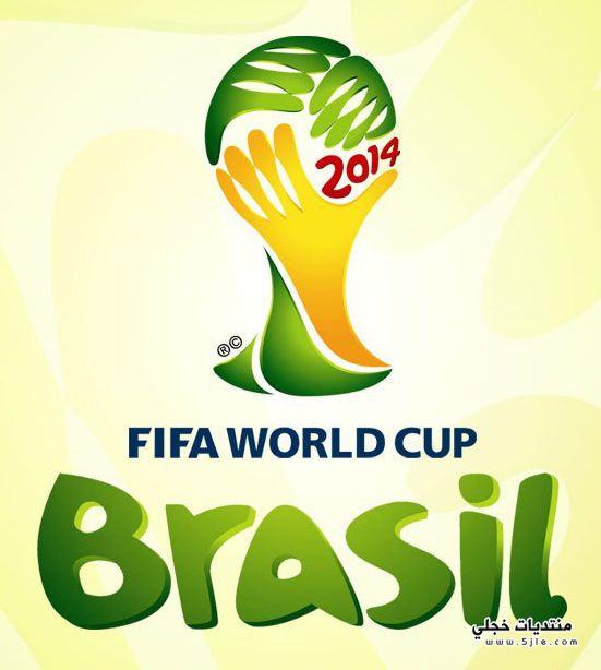 توقيت مباريات العالم 2014