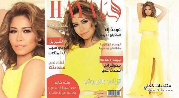 شيرين الوهاب مجلة غلاف مجلة