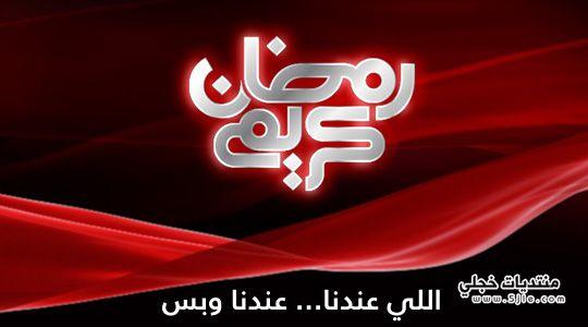 مواعيد مسلسلات رمضان 2014 مسلسلات