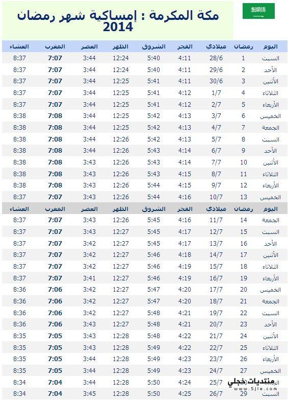 امساكية رمضان المكرمة 2014 مواقيت