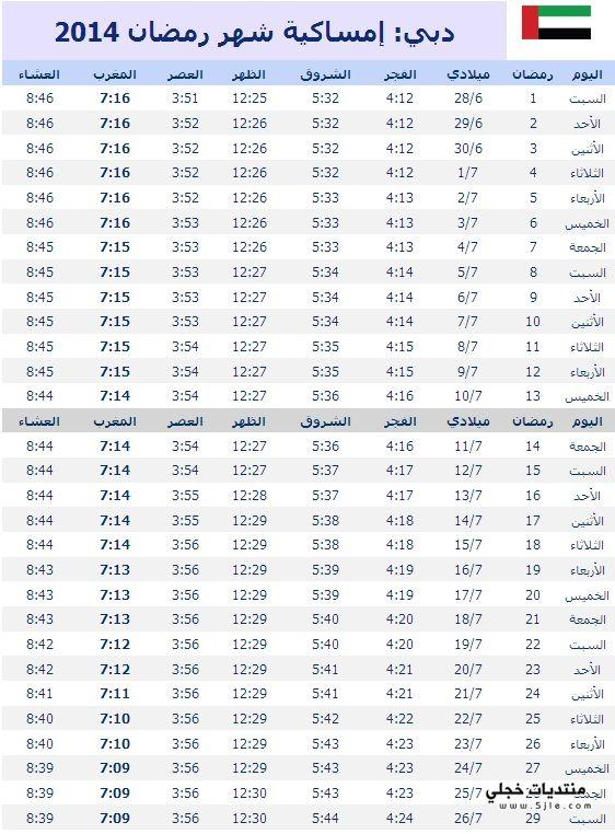 امساكية رمضان الامارات 2014 امساكية