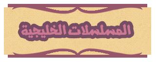 مسلسلات رمضان الخليجية 2014 المسلسلات