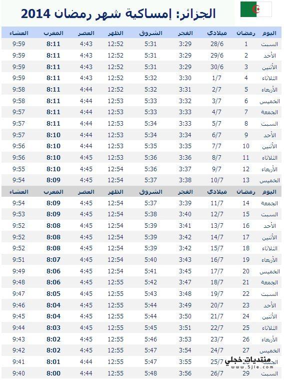 امساكية رمضان الجزائر 2014 مواقيت