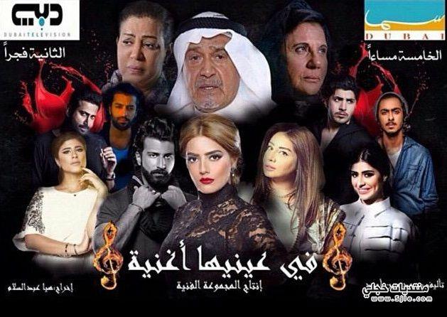 مسلسل عينيها اغنية رمضان 2015