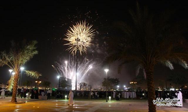 فعاليات العيد بالرياض 2016