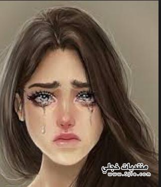 دموع بنات 2017