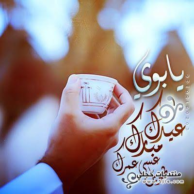 رمزيات عيدكم مبارك