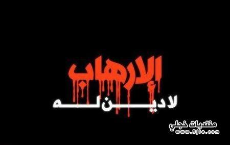 تعبير الارهاب بالانجليزي